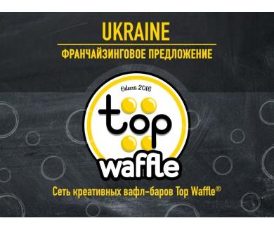 Продаются франчайзинговые торговые точки кежуал-фастфуда Top Waffle в Одессе