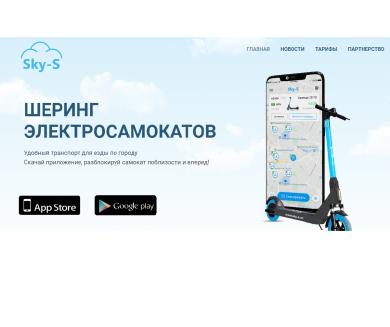 Продается перспективный трендовый стартап: шеринг электросамокатов